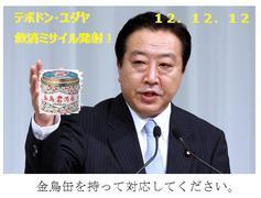 明日は、RK独立党東京忘年会です!
