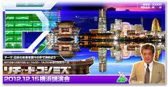 12.15 RK横浜講演会「日本の未来を我々の手で決めよう。」:当初ちょっと再生トラブルが.....