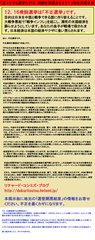 12月22日(土)RK大阪緊急講演会 テーマ:「不正選挙」