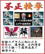 裏社会の当ブログ専任の妨害担当、朝鮮人右翼、愛国者さんもやっぱり、「不正選挙」否定派です。w