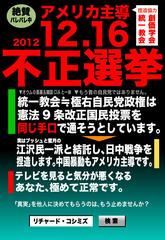 不正選挙:12.12.22RK大阪緊急講演会の「文字おこし」版です。