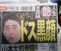 未来の党、斎藤やすのり氏:未来の小選挙区と比例区の比が「泉区、宮城野区、若林区が3つとも綺麗に...