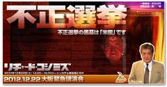 2012.12.22RK大阪緊急講演会「不正選挙」動画を公開します。