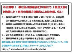 RK第10作:「不正選挙」
