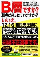 街に溢れる「12.16不正選挙ポスター」が、日本を悪魔から守ります。