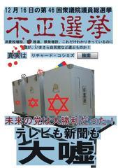 日本全国「不正選挙」ポスター氾濫作戦