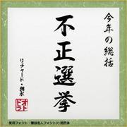 12.22RK大阪緊急講演会「不正選挙」の文字起こしPDFは、独立党サイトのバナーからも閲覧できます