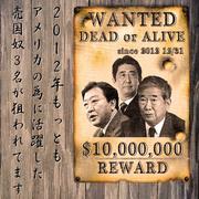RK第9作「日本独立宣言」を先行予約したが未着」という方へ