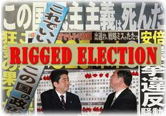 不正選挙:海外でも不正選挙ポスターが氾濫する!