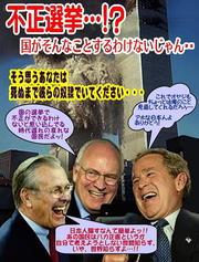 【マスコミが】 不正選挙だよ!全員集合! 【触れない事!】