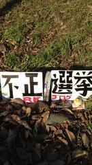箱根駅伝「不正選挙 RKブログ」画像、決定版