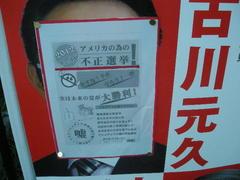 不正選挙:キャーウヒャードヒャー