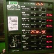 不正選挙:大阪貼りまくり作戦
