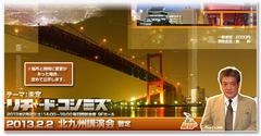 13.2.2(土)は、RK北九州講演会です。 テーマ:「12・16不正選挙が日本再生の原点になる。」