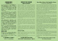 警告です警告です韓国での講演は、非常に危険ですやめたほうが無難です本当に危険です。