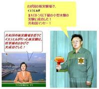 北朝鮮の核実験は、北朝鮮の核実験ではなかった。