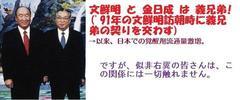 改訂版:「不正選挙」ポスター置き忘れ大作戦