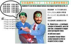 安倍偽総理:ラドン被爆で健康維持!?