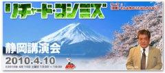 20100410 静岡「裏社会学」.pdf