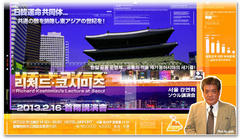 2013.2.16RKソウル講演会 「日韓運命共同体...共通の敵を排除し東アジアの世紀を!」を公開