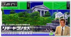 2013.2.23(土)はRK倉敷講演会です!