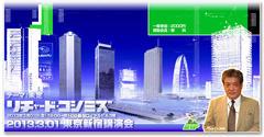 2013.3.1RK東京新宿講演会(金、19:00〜)にご参加ください!