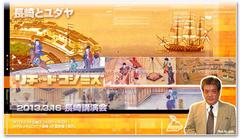 本日、13.3.16RK長崎講演会を同時中継する予定です。