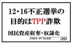 TPP参加でGDP3兆円増は間違いのようです。10年間で3兆円の「大成長」!Σ( ̄ロ ̄lll)