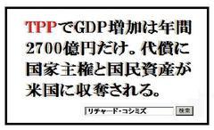 「10年間でGDP3兆円アップ」自体が、官僚の捏造積算の結果では?