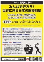 TPP:....虎の門の某大使館近くの薬局では尿取りパッドが飛ぶように売れそうですね。