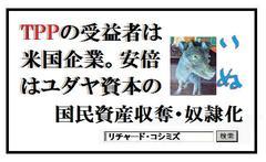 TPP/不正選挙糾弾:浜松町烈士からの報告です。
