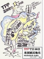 TPP糾弾ポスター