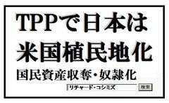 TPP詐欺:なるほど、日本人の資産、1700兆円をTPPで略奪したいわけですね。