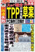 TPP詐欺:日刊ゲンダイ、絶妙のタイミングの暴露記事