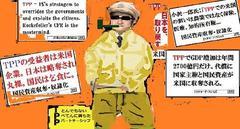 TPP詐欺糾弾ポスター