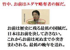 竹中先生へのエールです。