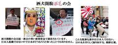 この下品な連中が日本を支配する?冗談じゃない。