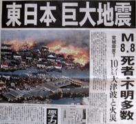 3.11人工地震大量虐殺記念日です。