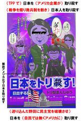 TPP詐欺:米国担当官 「日本には一切の議論の蒸し返しは許さず、協定素案の字句の訂正も許さない」