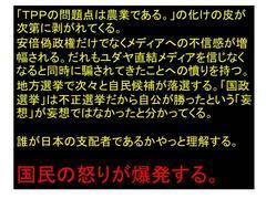 ◆安倍不正選挙偽総理あての「ご意見」を送信できます。