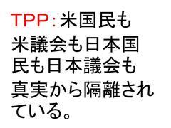 2013.3.1RK東京新宿講演会「TPPは1%による日本侵略謀略だった。」の全文英訳です。