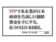 TPPで米国自動車メーカーが儲ける手口。