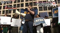 破産国家ユダヤ米国で政府職員が抗議行動!
