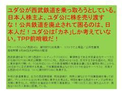 TPP賛成/反対アンケートに寄せられたコメントです。