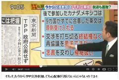 TPP詐欺:テレ朝:孫崎さん出演の番組、ここまで言ってしまうと「翌週コーナー廃止」であたりまえ。
