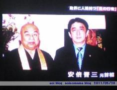 池口(鮫島)北朝鮮坊主と安倍晋三統一教会祝電偽首相のツーショット