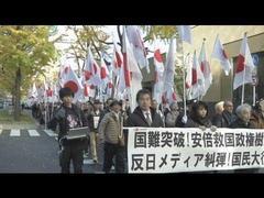 排外デモをやる朝鮮右翼が安倍偽総理の支持者。