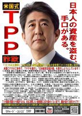 不正選挙・TPP詐欺ポスター