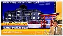 2013年4月6日、RK広島公演会 「東南海 広島 長崎 NY 福島 もうこれで終わりにしよう」文字