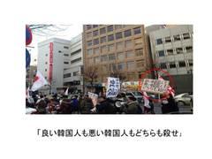 在日コリアン諸氏、韓国の諸君、「日本の排外活動、嫌韓活動」の黒幕は北朝鮮と米国ユダヤ金融犯罪者です。